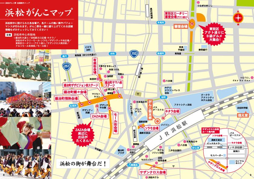 15がんこ祭会場MAP