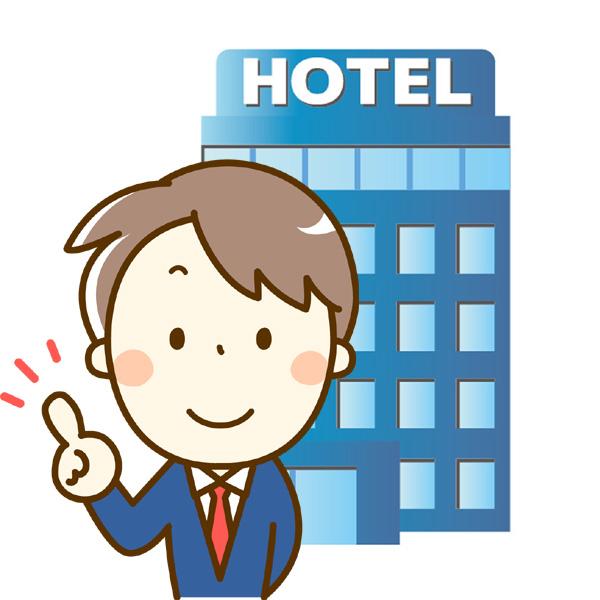 ホテル制度