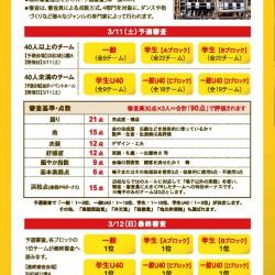 第17回浜松がんこ祭コンテスト